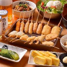 【得々コース/大阪名物土手焼き、厳選串かつ8種、大鍋肉吸い/全14品+120分飲み放題】4,000円|
