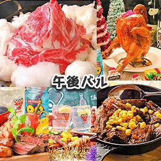 天文館肉酒場 午後バル(ゴゴバル)