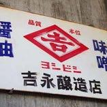 ■吉永醸造の醤油【天龍】【鹿児島県鹿児島市】