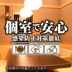 個室居酒屋 いろはにほへと 古川駅前店