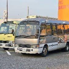 ご宴会にうれしい!無料送迎バス完備