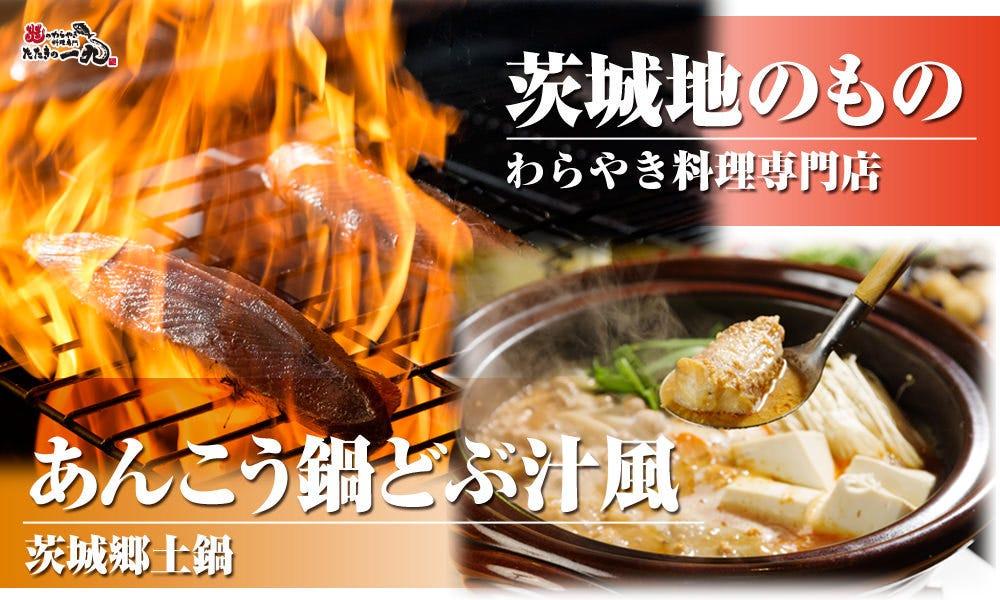 たたきの一九勝田店