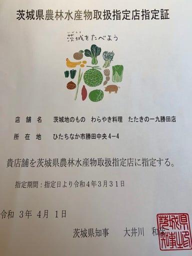 茨城地のもの わらやき料理 たたきの一九 勝田店 こだわりの画像