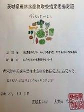 茨城県農林水産物取扱指定店認定店
