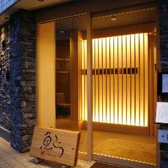 魚こう鮨 西荻窪店