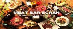 肉とワインの店 肉バルECRAN
