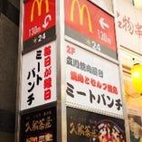 JR立川駅南口より徒歩4分!駅前「諏訪通り」沿いのビル2階