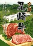 幻の和牛「尾崎牛」【宮崎県宮崎市】