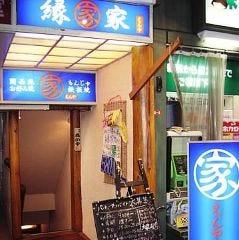 関西風お好み焼 もんじゃ焼 縁家(えんや)