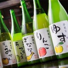 濃厚!果実酒11種類