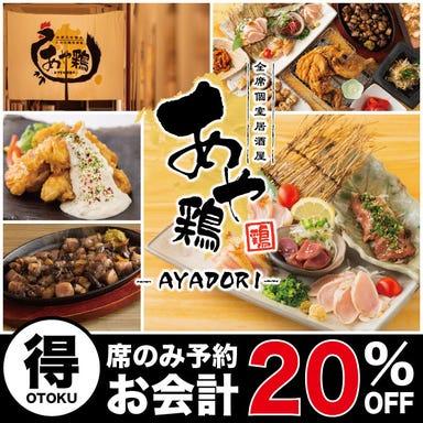 全席個室 居酒屋 あや鶏 佐世保上京町店 コースの画像