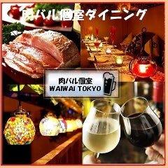 全品食べ飲み放題 居酒屋 ワイワイTOKYO 新宿店
