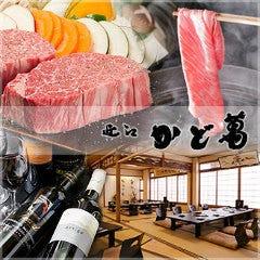 近江牛専門店 かど萬