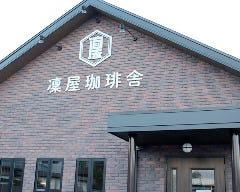 凜屋珈琲舎 守山店