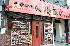 向陽飯店(コウヨウハンテン) 辻堂店 中華料理