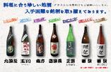 ★こわだりの地酒メニュー★松葉寿司がおすすめするおいしい地酒!