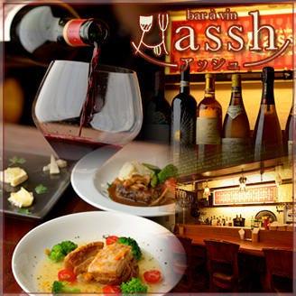 バー アヴァンアッシュ 〜bar a vin assh〜