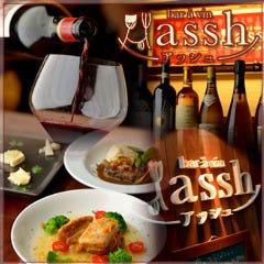バー アヴァンアッシュ ~bar a vin assh~