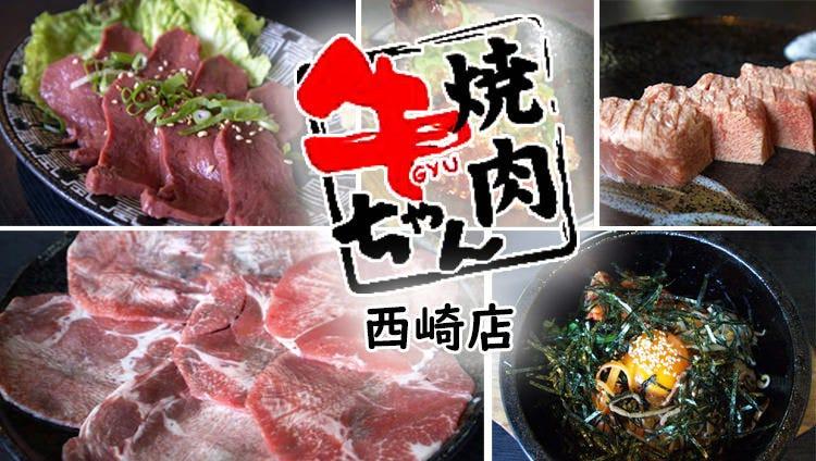 焼肉牛ちゃん 西崎店