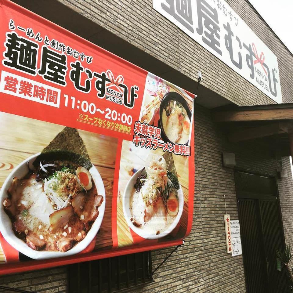麺屋 むすび(めんや むすび)