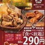 伝統の味が60分も楽しめる♪お値段はなんと290円!!