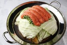 名物!明太モツ鍋