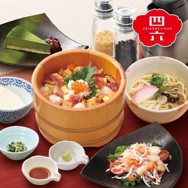 四六時中 京都五条店  コースの画像