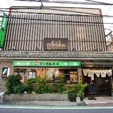昭和52年創業の老舗和食居酒屋です♪