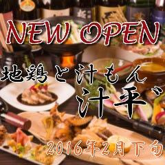 新潟個室居酒屋 汁平゛ けやき通り店
