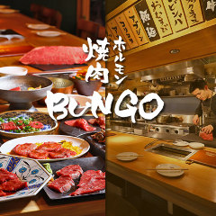 焼肉ホルモン ブンゴ 堺東店