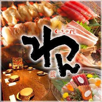個室居酒屋 くいもの屋わん 札幌北24条店 コースの画像