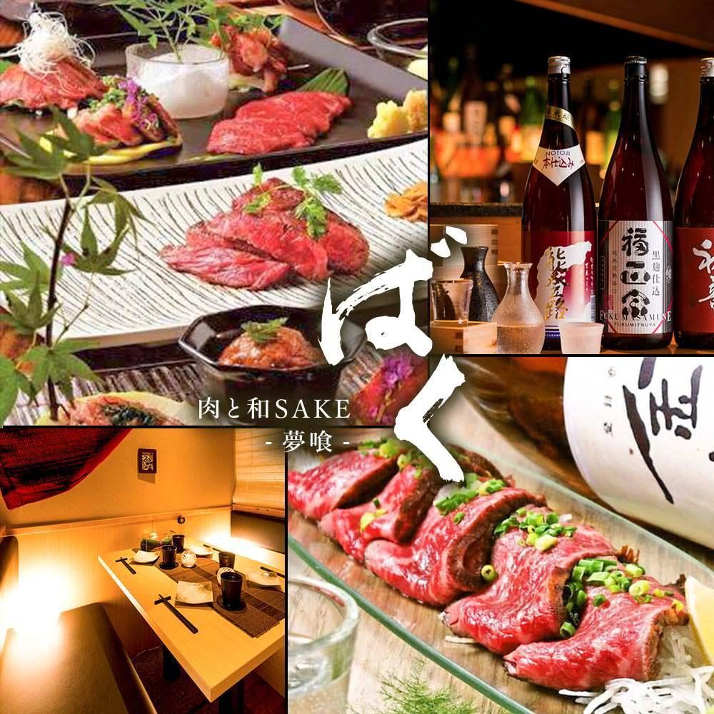 肉と和SAKE ばく 五反田本店