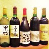 和食に合う甲州ワイン