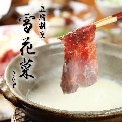 懷石・豆腐割烹 雪花菜