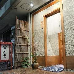 懐石・豆腐割烹 雪花菜