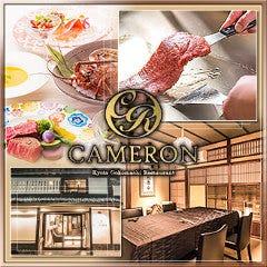 京都御幸町レストラン CAMERON