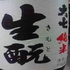 大七 純米生酛(燗で迷ったらこれ)