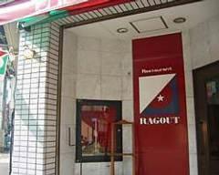 レストラン・ラグー