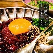 【季節の一品】馬肉ユッケ