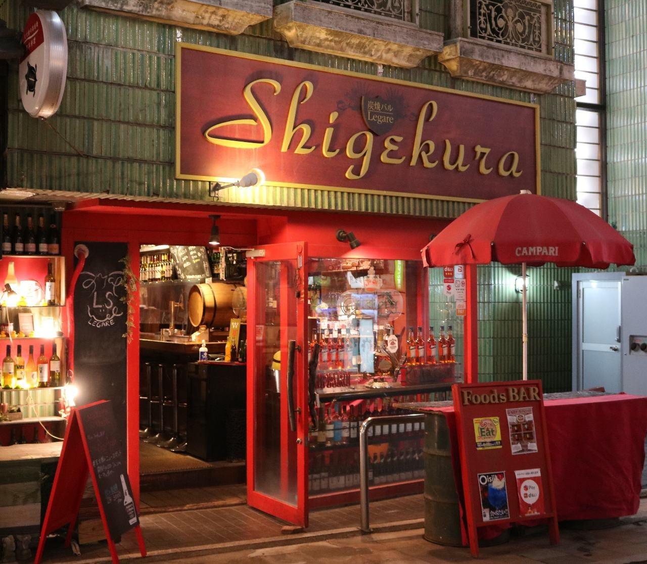 炭焼バル Legare Shigekura