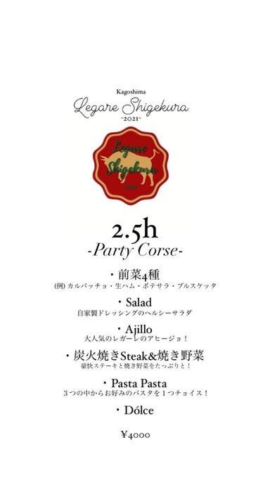 炭焼バル Legare Shigekura  メニューの画像