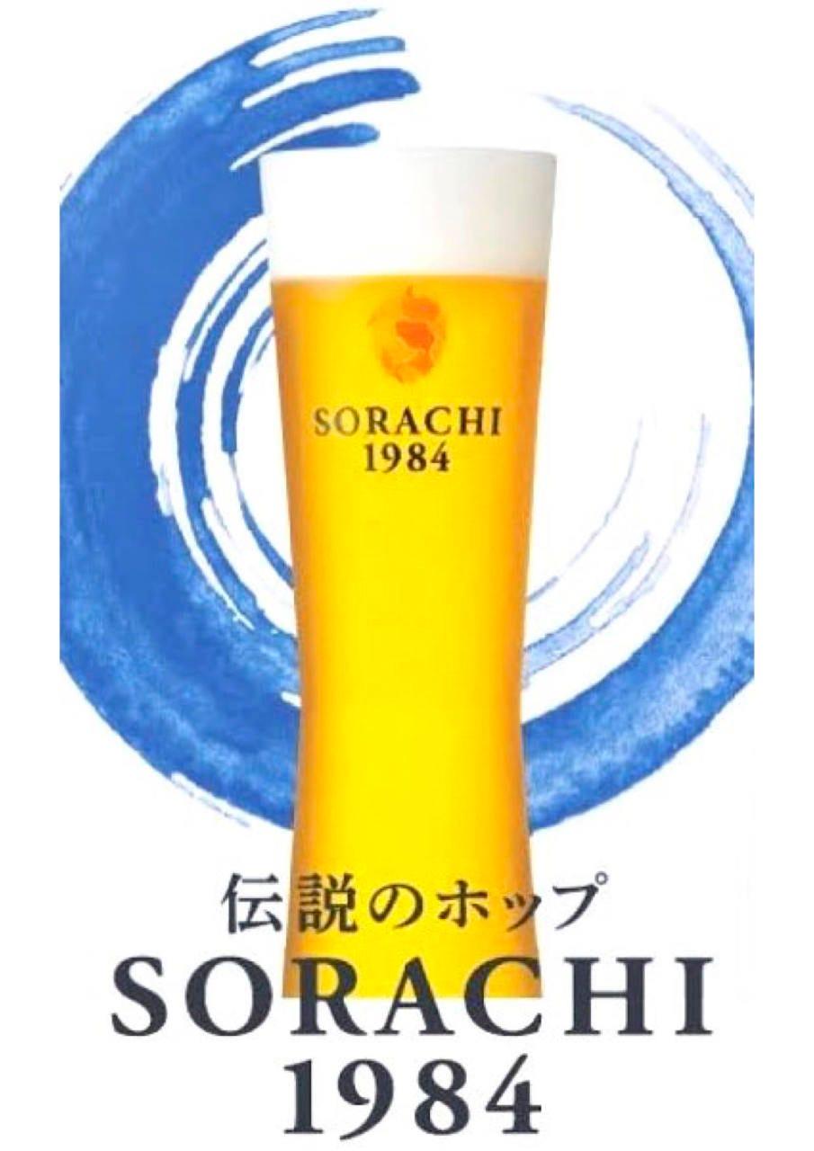 サッポロ ソラチ生「SORACHI1984」