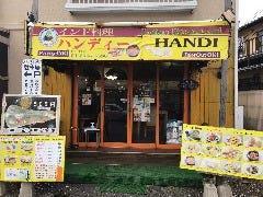 ハンディ インディヤン レストラン