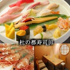 Morinomiyakosushiden Sendaiekibiruten