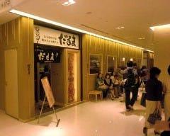 だるま ルクア大阪店