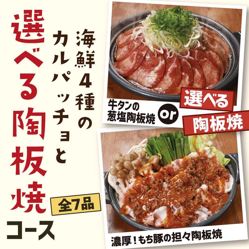 《4000》海鮮4種のカルパッチョと選べる陶板焼コース【7品】