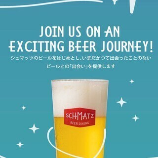 SCHMATZ「Beer CLUB」スタート!