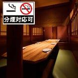 完全個室 お席で喫煙可能 分煙対応もさせていただきます