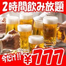 【期間限定】 2時間飲み放題777円