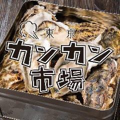 東京カンカン市場 赤羽店